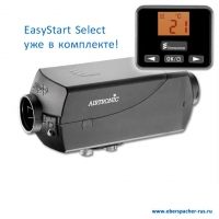 Airtronic D2 дизель (12В) + EasyStart Select